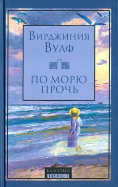 По морю прочь