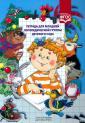 Тетрадь для младшей логопедической группы детского сада. ФГОС