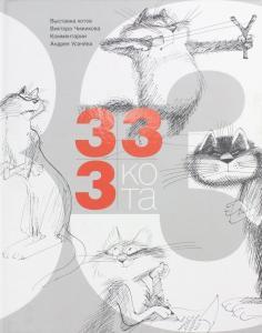 333 кота
