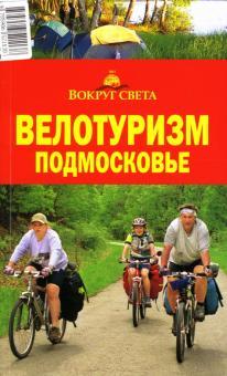 Велотуризм: Подмосковье - Налимов, Гвоздев, Картузов