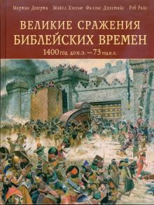 Великие сражения библейских времен 1400 год до н.э. - 73 год н.э.