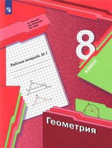 Геометрия. 8 класс. Рабочая тетрадь №1. ФГОС