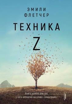 """Техника Z. Книга успеха для тех, у кого аллергия на слово """"медитация"""""""
