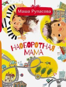 Новая книжка Рупасовой
