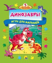 Пазлы 5 сказок. Динозавры