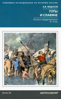 Готы и славяне. На пути к государственности III—IV вв.