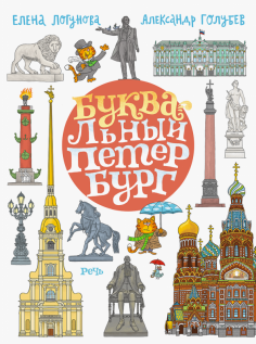 БУКВАльный Петербург