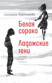 Екатерина Каретникова - Белая сорока. Ладожские тени обложка книги