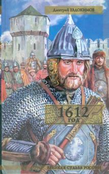 1612 год: Исторический роман