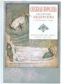 Ханс Андерсен - Снежная королева. Сказка в семи сказках Андерсена обложка книги