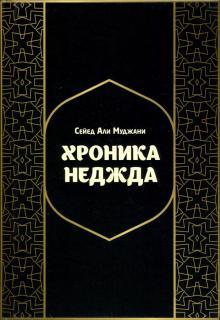 Хроники Неджда. Правление Мухаммада ибн Абд ал-Ваххаба и установление династии Сауда в Неджде