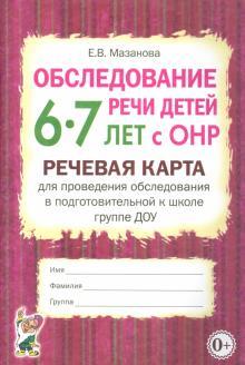 Обследование речи детей 6-7 лет с ОНР. Речевая карта для проведения обследования в подгот. гр. ДОУ