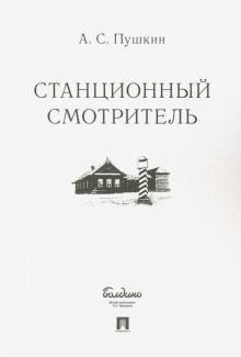 Станционный смотритель - Александр Пушкин