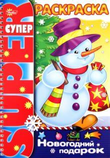 "Супер-раскраска ""Новогодний подарок"""