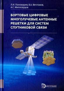 Бортовые цифровые многолучевые антенные решетки для систем спутниковой связи - Пономарев, Вечтомов, Милосердов