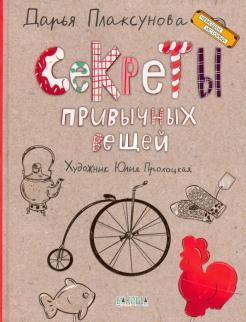 Дарья Плаксунова - Секреты привычных вещей. Истории изобретений обложка книги