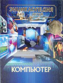 Компьютер. Энциклопедия для детей
