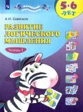 Александр Савенков - Развитие логического мышления. 5-6 лет. В 2-х тетрадях. Тетрадь 1 обложка книги