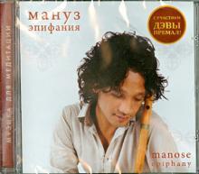 Эпифания (CD)