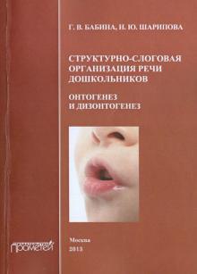 Структурно-слоговая организация речи дошкольников. Онтогенез и дизонтогенез. Монография