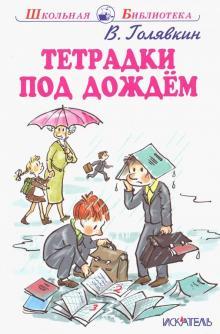 Тетрадки под дождем - Виктор Голявкин
