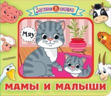 Мамы и малыши - Михаил Стародубцев