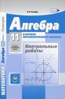 Алгебра и начала математического анализа. 11 класс. Контрольные работы. Базовый и углубленный уровни