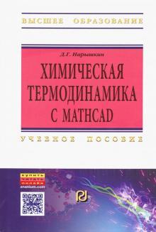 Химическая термодинамика с Mathcad. Расчетные задачи. Учебное пособие - Дмитрий Нарышкин