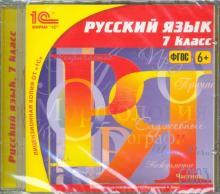 Русский язык. 7 класс. ФГОС (CDpc)