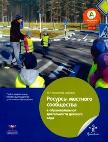 Ресурсы местного сообщества в образовательной деятельности детского сада. ФГОС ДО