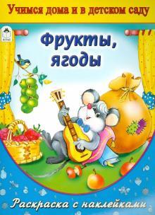 """Книга: """"Фрукты, ягоды. Раскраска с наклейками"""". Купить ..."""