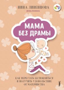 Мама без драмы. Как перестать беспокоиться и получить удовольствие от материнства