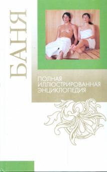 Баня: Полная иллюстрированная энциклопедия