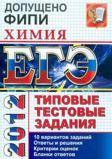 ЕГЭ 2012 Химия. Типовые тестовые задания - Юрий Медведев