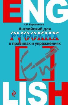 Английский для русских в правилах и упражнениях - Наталья Караванова
