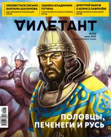 "Журнал ""Дилетант"" № 055. Июль 2020"