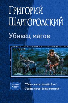 Убивец магов (дилогия)