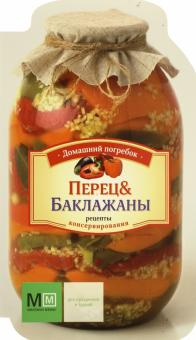 Перец и баклажаны