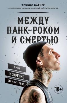 Между панк-роком и смертью. Автобиография барабанщика легендарной группы BLINK-182