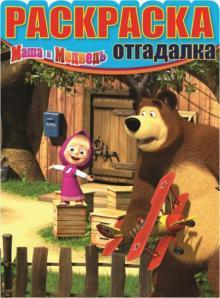 Раскраска-отгадалка. Маша и Медведь (№1509)