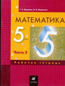 Математика. 5 класс: рабочая тетрадь. В 3 частях. Часть 2