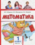 Математика. 1 класс. Учебное издание. В 2-х частях. ФГОС - Гейдман, Мишарина, Зверева