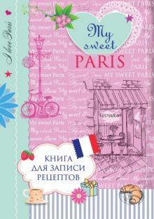 Книга для записи рецептов My sweet Paris - Н. Савинова