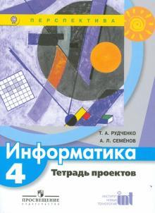 Информатика. 4 класс. Тетрадь проектов. ФГОС