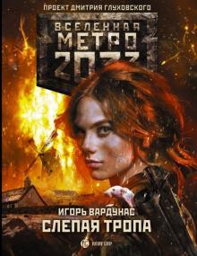 Метро 2033. Слепая тропа
