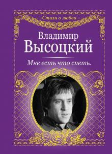 Мне есть что спеть - Владимир Высоцкий