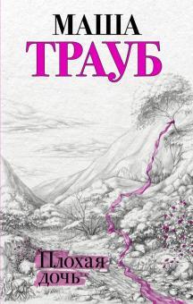 """Книга: """"Плохая дочь"""" - Маша Трауб."""