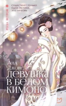 Девушка в белом кимоно