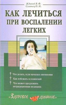 Как лечиться при воспалении легких - Жданов, Сазонец
