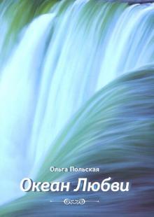 Океан любви - Ольга Польская